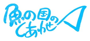 s_shiawase